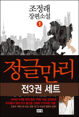 [세트] 정글만리 (전3권)