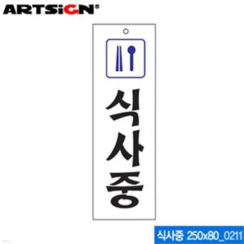 아트사인 식사중(250x80mm)  0211 아크릴표지판 ARTSIG