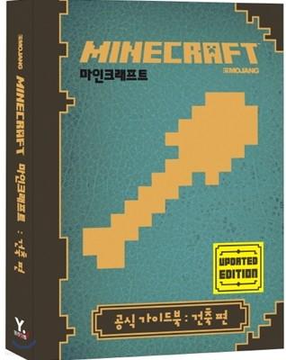 마인크래프트 공식 가이드북 건축 편
