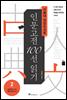 서울대 권장도서로 인문고전 100선 읽기 2