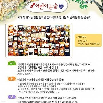 <한국슈타이너>어린이논술 세계단편문학전집(전64권)