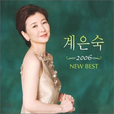 계은숙(桂銀淑) - 2006 New Best