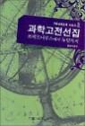 [중고] 과학 고전 선집