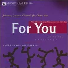 숙명 가야금 연주단 베스트 컬렉션 - 2006 For You