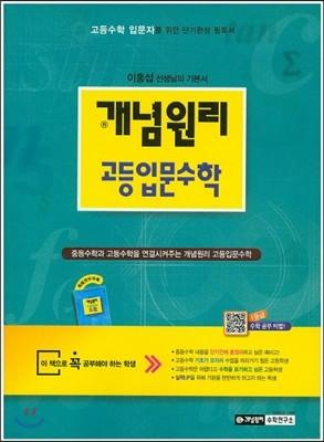 개념원리 고등 입문수학 (09 개정 반영, 2019년 중3 전용)
