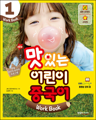 NEW 맛있는 어린이 중국어 1 워크북