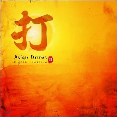 Kiyoshi Yoshida - Asian Drums