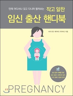 작고 알찬 임신 출산 핸디북