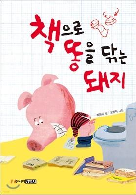 책으로 똥을 닦는 돼지