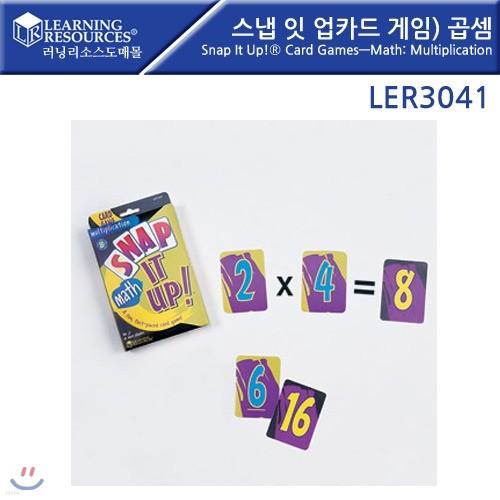 LER3041 스냅 잇 업 카드 게임)곱셈