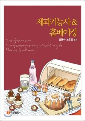 제과기능사 & 홈베이킹