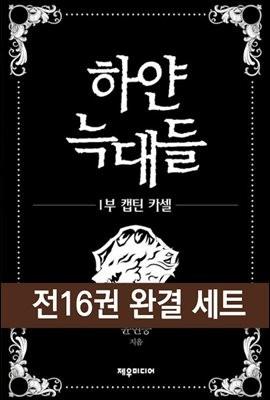 [세트] 하얀 늑대들 (총16권/완결)