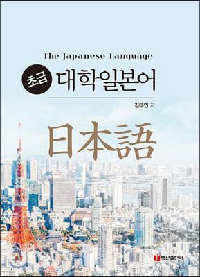 대학일본어 초급