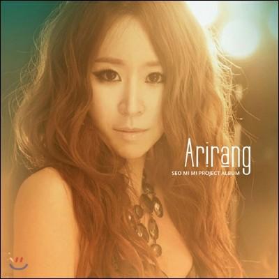서미미 2집 - Arirang