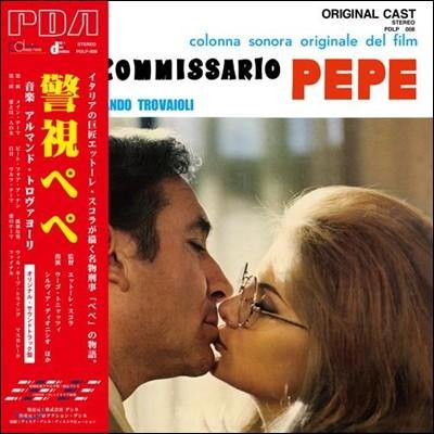 경시 페페 영화음악 (Il Commissario Pepe OST by Armando Trovajoli) [LP]