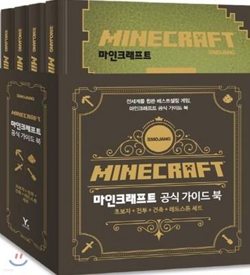 마인크래프트 공식 가이드북 세트