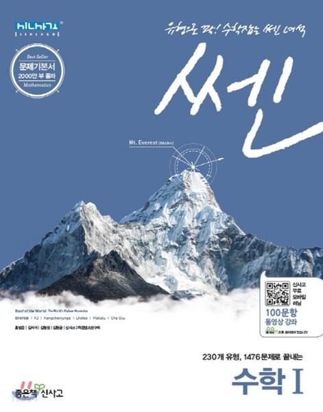 신사고 SSEN 쎈 수학 1 (2019년 고3용)