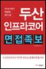 두산인프라코어 면접족보 (2015년 하반기 채용 면접대비)