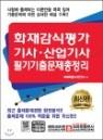[중고] 화재감식평가 기사 · 산업기사 필기기출문제 총정리