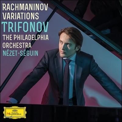 Daniil Trifonov 라흐마니노프: 파가니니 주제에 의한 랩소디 (RACHMANINOV: Rhapsody on a Theme of Paganini) 다닐 트리포노프