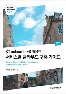 KT ucloud biz를 활용한 서비스별 클라우드 구축 가이드