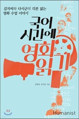 국어 시간에 영화읽기