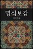 명심보감 (전자책)