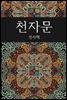 천자문 (전자책)