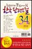 중고등학생이 꼭 읽어야 할 한국단편소설 34選