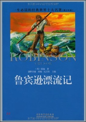 魯賓遜漂流記 로빈손 표류기 (로빈슨 크루소)