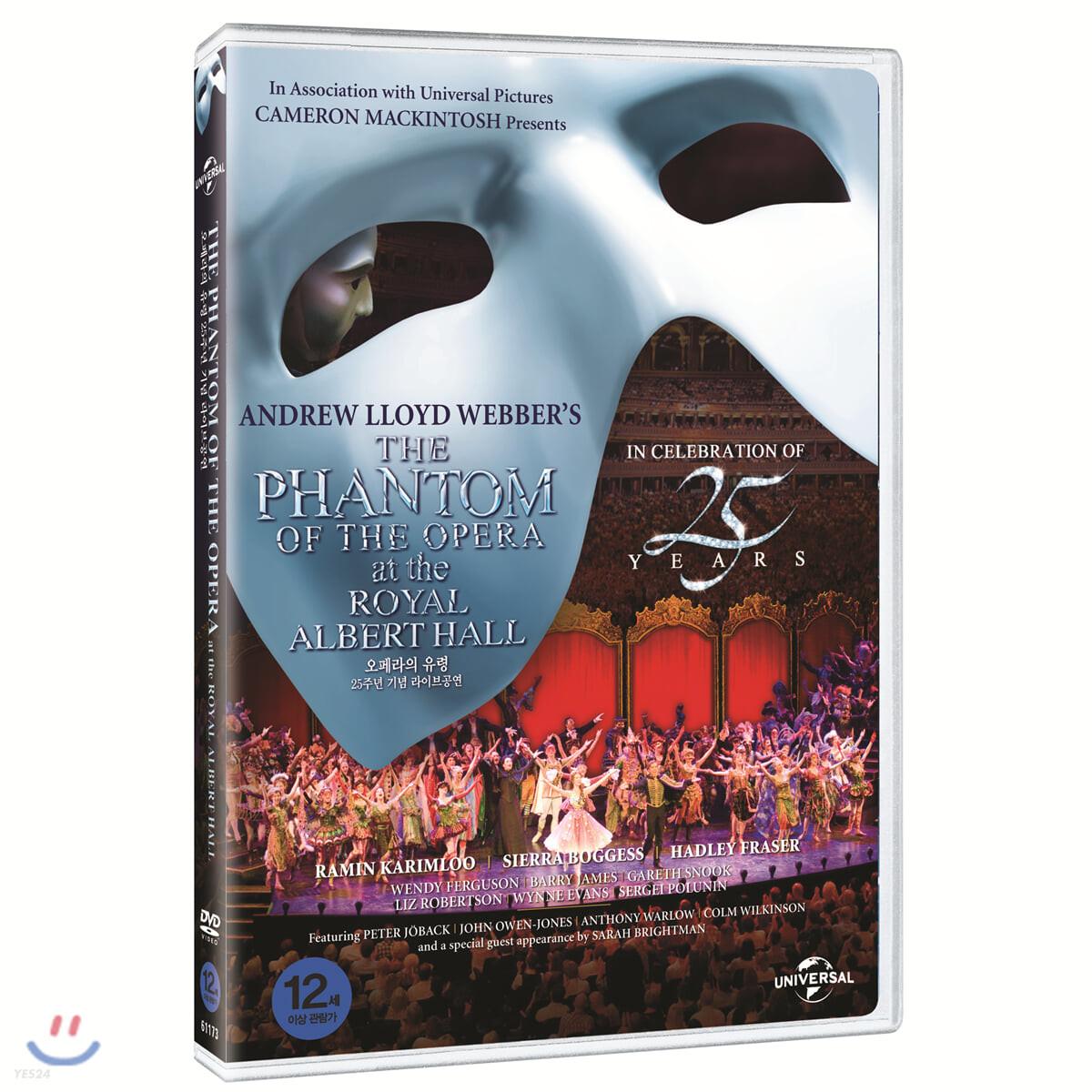 오페라의 유령 25주년 기념 라이브 공연 (1Disc)