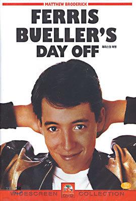 페리스의 해방 Ferris Bueller's Day Off