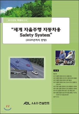 세계 자율주행 자동차용 Safety System