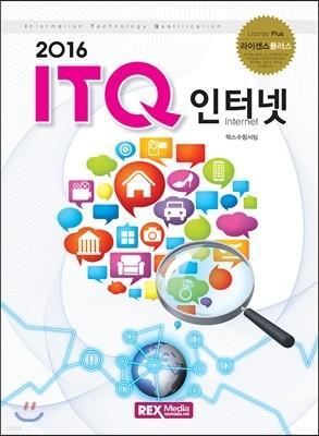 2016 ITQ 인터넷