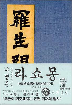 아쿠타가와 류노스케 : 나생문(라쇼몽)