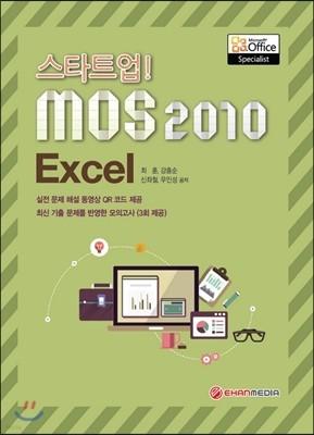 스타트업! mos2010 Excel