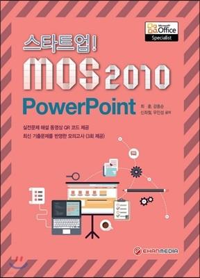 스타트업! mos2010 PowerPoint