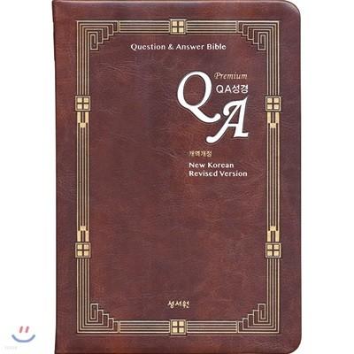 프리미엄 QA성경 합본(대/가죽/색인/단본/다크브라운)