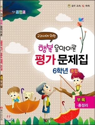 행복 음악이론 평가문제집 6학년 종합 (2015년)