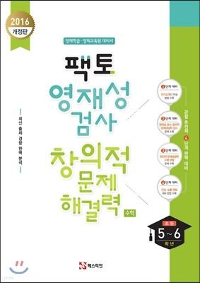 팩토 영재성 검사 창의적 문제해결력 수학 5,6학년