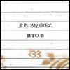 비투비 (BTOB) - 夏色 My Girl (CD+DVD) (초회한정반) (타워레코드 한정반)