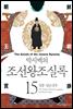 [고화질] 박시백의 조선왕조실록 하이라이트