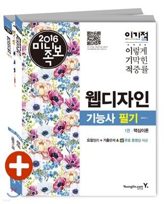 2016 이기적 in 미니족보 웹디자인기능사 필기