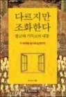 다르지만 조화한다 : 불교와 기독교의 내통