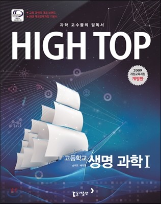 HIGH TOP 하이탑 고등학교 생명 과학 1 (2018년용)