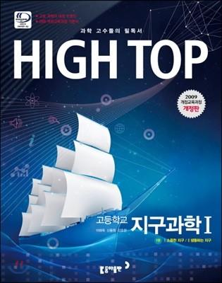 HIGH TOP 하이탑 고등학교 지구 과학 1 (2018년용)
