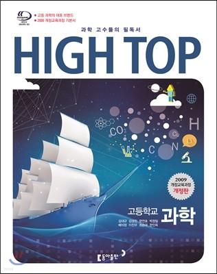HIGH TOP 하이탑 고등학교 과학 (2017년)