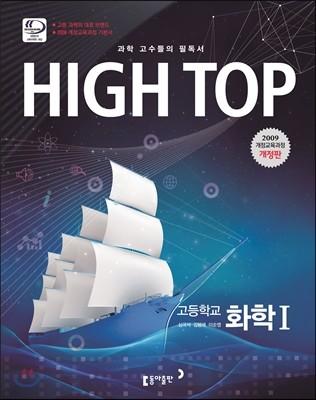 HIGH TOP 하이탑 고등학교 화학 1 (2018년용)