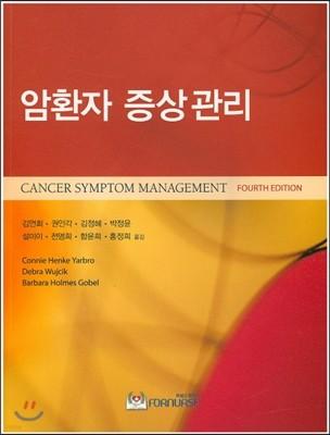 암환자 증상관리