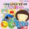 [중고][미개봉새책] 그림책플러스 (전10권+CD2장) ★한정수량★
